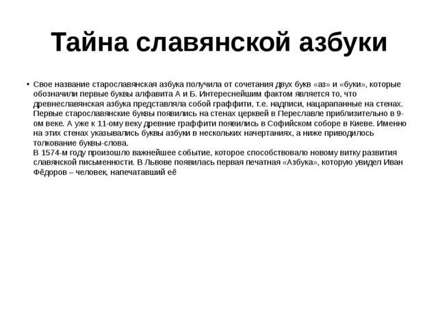 Тайна славянской азбуки Свое название старославянская азбука получила от соче...