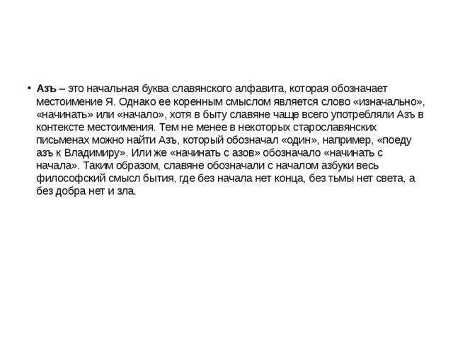 Азъ– это начальная буква славянского алфавита, которая обозначает местоимен...