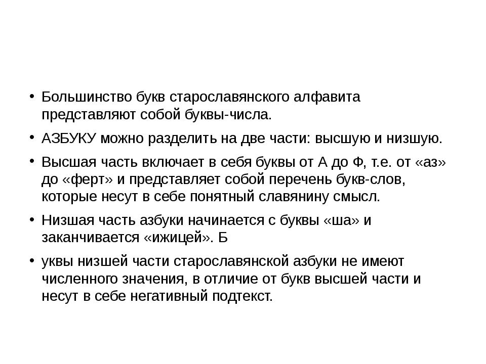 Большинство букв старославянского алфавита представляют собой буквы-числа. А...