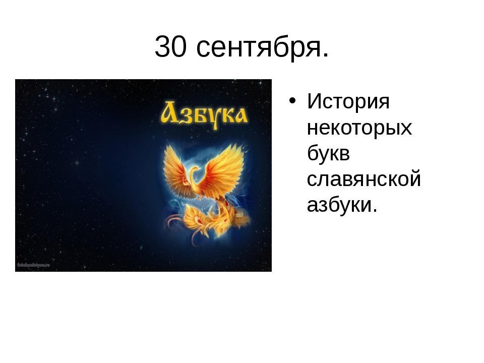 30 сентября. История некоторых букв славянской азбуки.