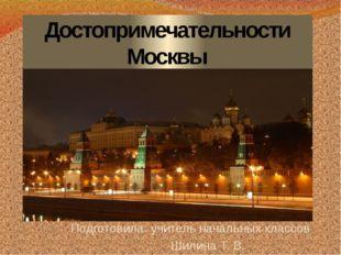 Достопримечательности Москвы Подготовила: учитель начальных классов Шилина Т.