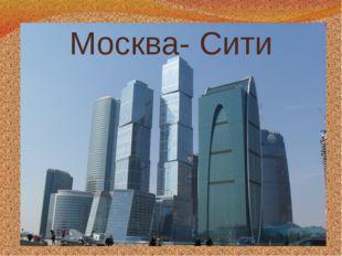 Москва- Сити