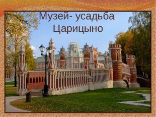 Музей- усадьба Царицыно