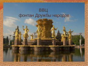 ВВЦ фонтан Дружбы народов