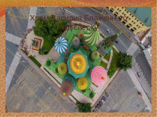 Храм Василия Блаженного вид сверху