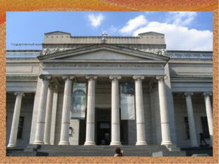 Государственный музей изобразительных искусств имени А. С. Пушкина