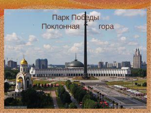 Парк Победы Поклонная гора