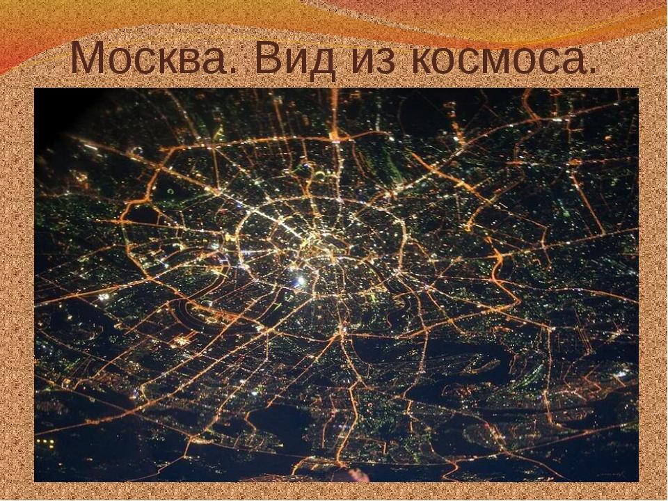 Москва. Вид из космоса.