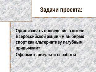 Задачи проекта: Организовать проведение в школе Всероссийской акции «Я выбира