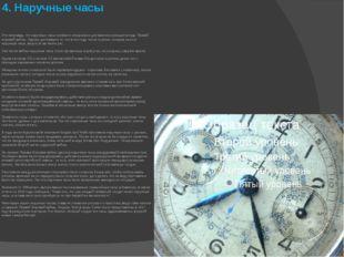 4. Наручные часы Это неправда, что наручные часы изобрели специально для воен