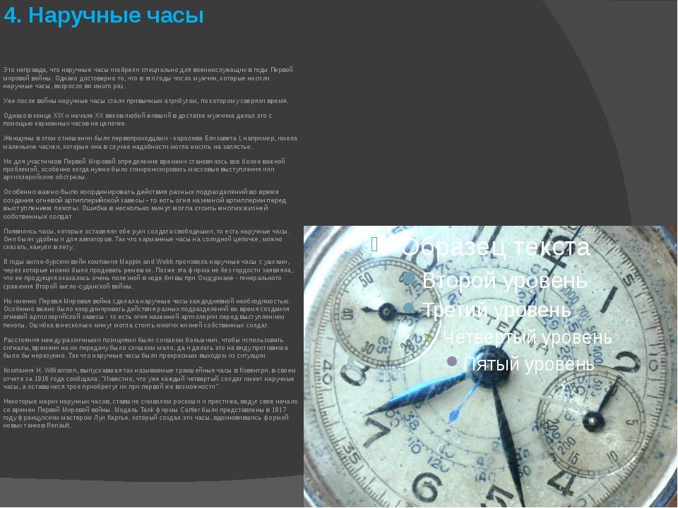 4. Наручные часы Это неправда, что наручные часы изобрели специально для воен...