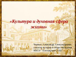 «Культура и духовная сфера жизни» Черных Александр Александрович учитель исто