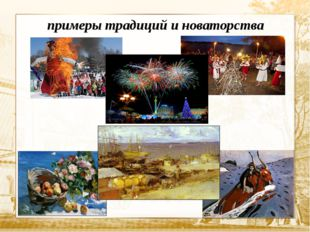 Текст примеры традиций и новаторства