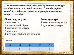 Название презентации 7. Установите соответствие между видами культуры и их об