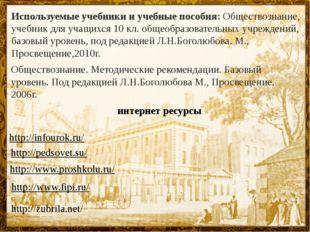 http://pedsovet.su/ Используемые учебники и учебные пособия:Обществознание,