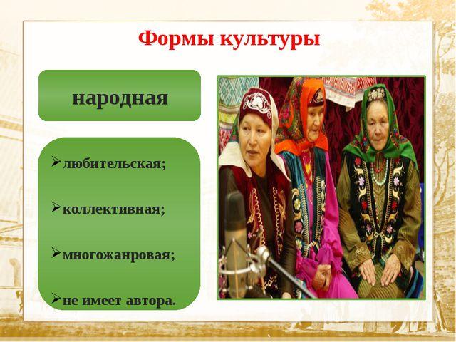Текст Формы культуры народная любительская; коллективная; многожанровая; не...