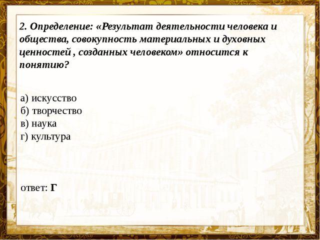 Название презентации 2. Определение: «Результат деятельности человека и общес...