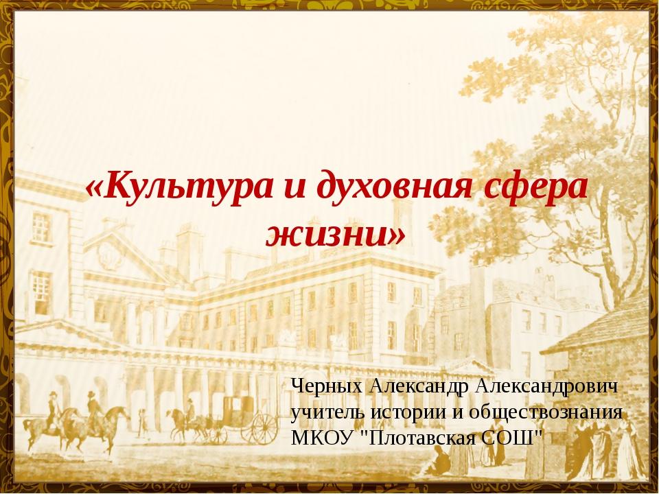 «Культура и духовная сфера жизни» Черных Александр Александрович учитель исто...