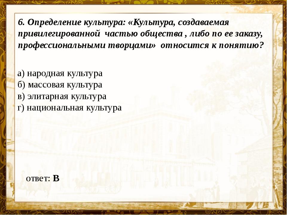 Название презентации 6. Определение культура: «Культура, создаваемая привилег...