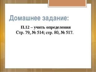 Домашнее задание: П.12 – учить определения