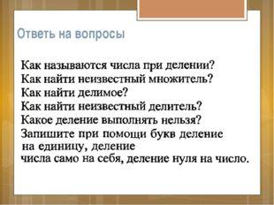 Ответь на вопросы