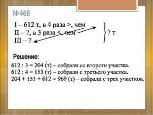 №468 Решение: