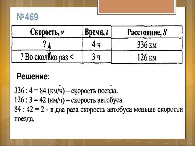 №469 Решение: