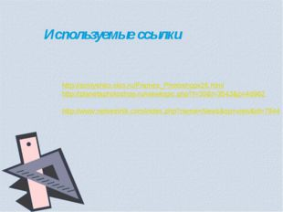 http://solnyshko.okis.ru/Frames_Photoshopx26.html http://planetaphotoshop.ru/