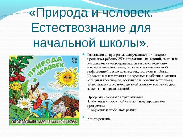 «Природа и человек. Естествознание для начальной школы». Развивающая программ...