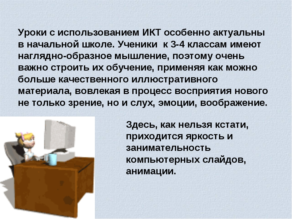 Уроки с использованием ИКТ особенно актуальны в начальной школе. Ученики к 3-...