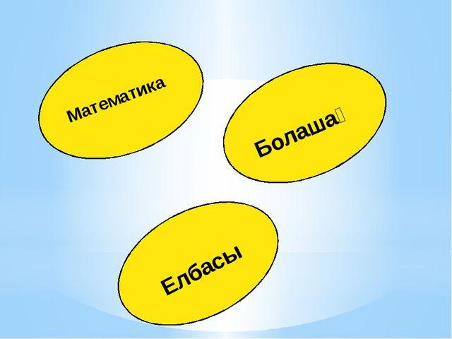 Математика Болашақ Елбасы
