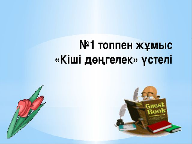 №1 топпен жұмыс «Кіші дөңгелек» үстелі