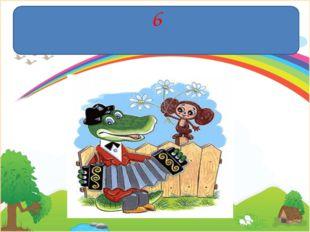 Как зовут крокодила, который искал и нашел друзей? 6