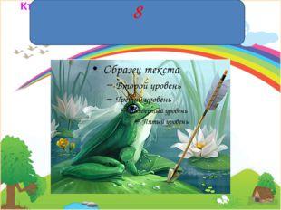 Кто поймал стрелу Ивана-царевича, когда он искал невесту? 8