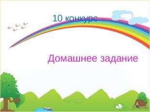 10 конкурс Домашнее задание