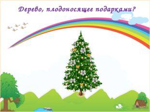 Дерево, плодоносящее подарками?