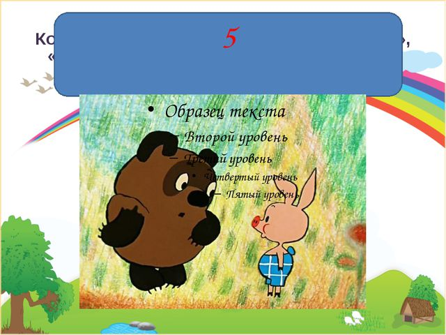 Как зовут веселого медвежонка, Который сочинил «пыхтелки», «ворчалки», «бурча...