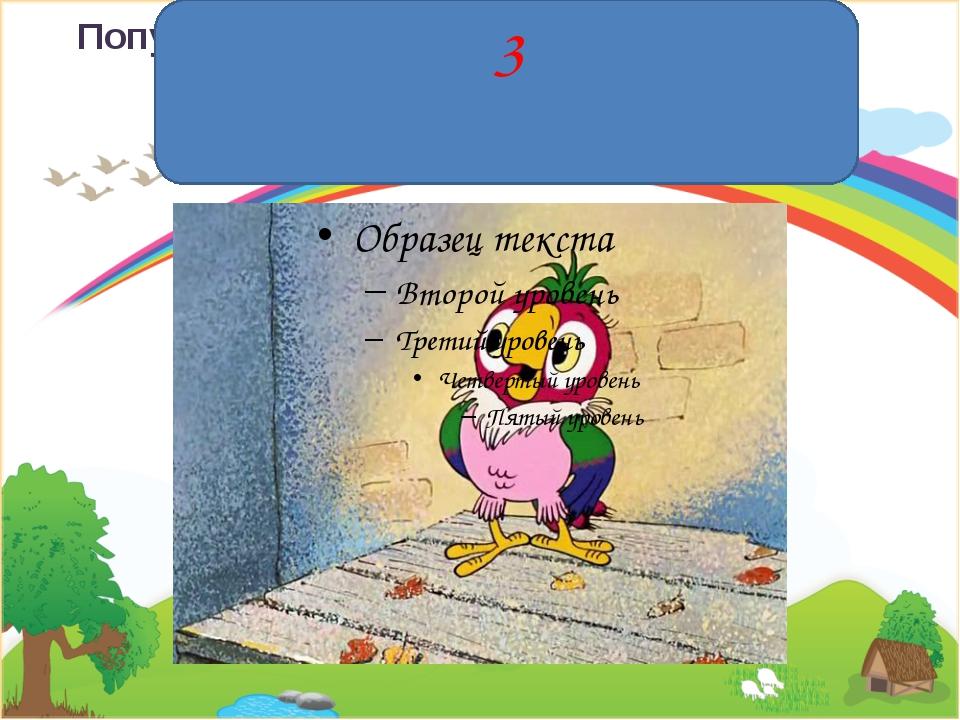 Попугай, который обиделся на своего хозяина за то, что тот не разрешил ему с...