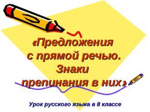 «Предложения с прямой речью. Знаки препинания в них» Урок русского языка в 8