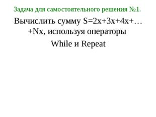 Задача для самостоятельного решения №1. Вычислить сумму S=2x+3x+4x+…+Nx, испо