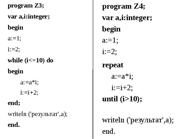 program Z3; var a,i:integer; begin a:=1; i:=2; while (i10); writeln ('результ...