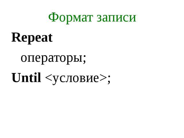 Формат записи Repeat операторы; Until ;