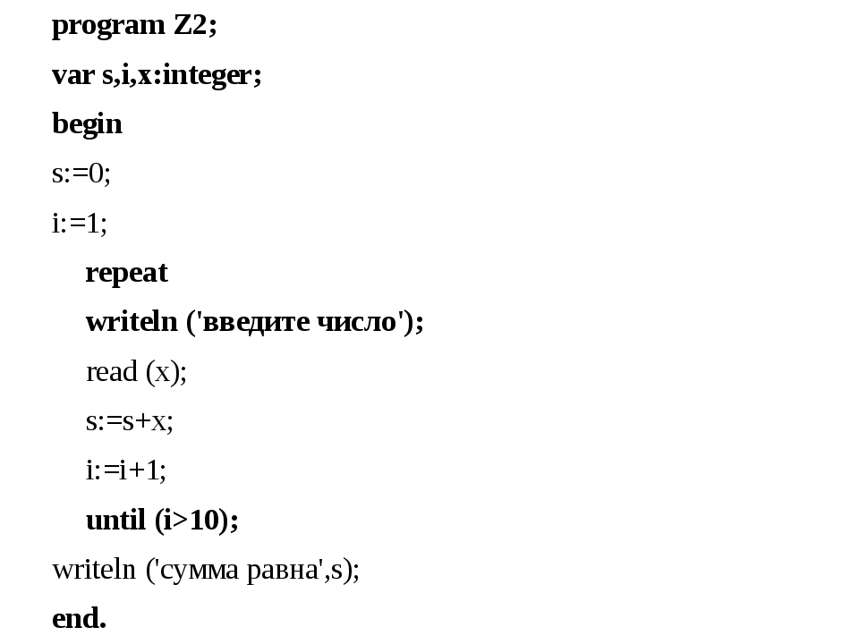 program Z2; var s,i,x:integer; begin s:=0; i:=1; 	repeat 			writeln ('введите...