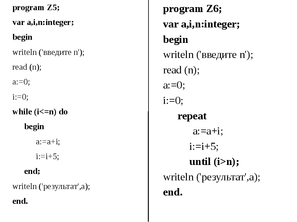 program Z5; var a,i,n:integer; begin writeln ('введите n'); read (n); a:=0; i...