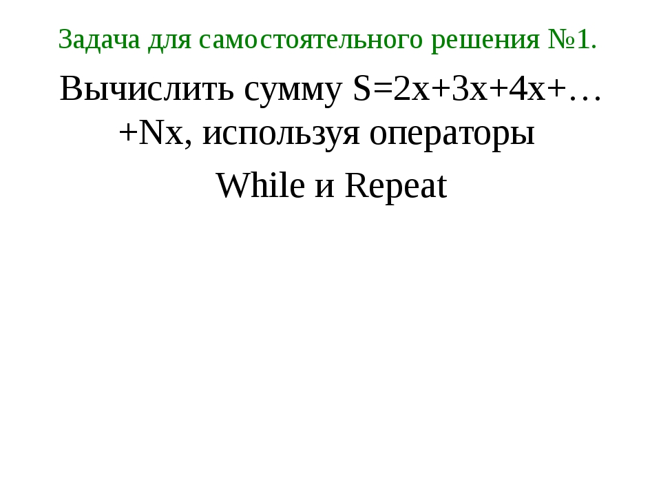 Задача для самостоятельного решения №1. Вычислить сумму S=2x+3x+4x+…+Nx, испо...