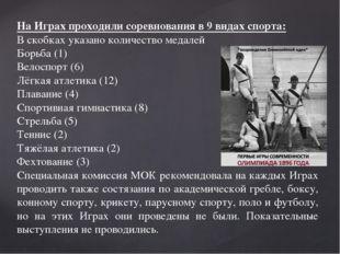 На Играх проходили соревнования в 9 видах спорта: В скобках указано количеств