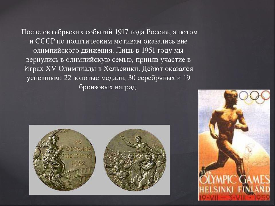 После октябрьских событий 1917 года Россия, а потом и СССР по политическим м...