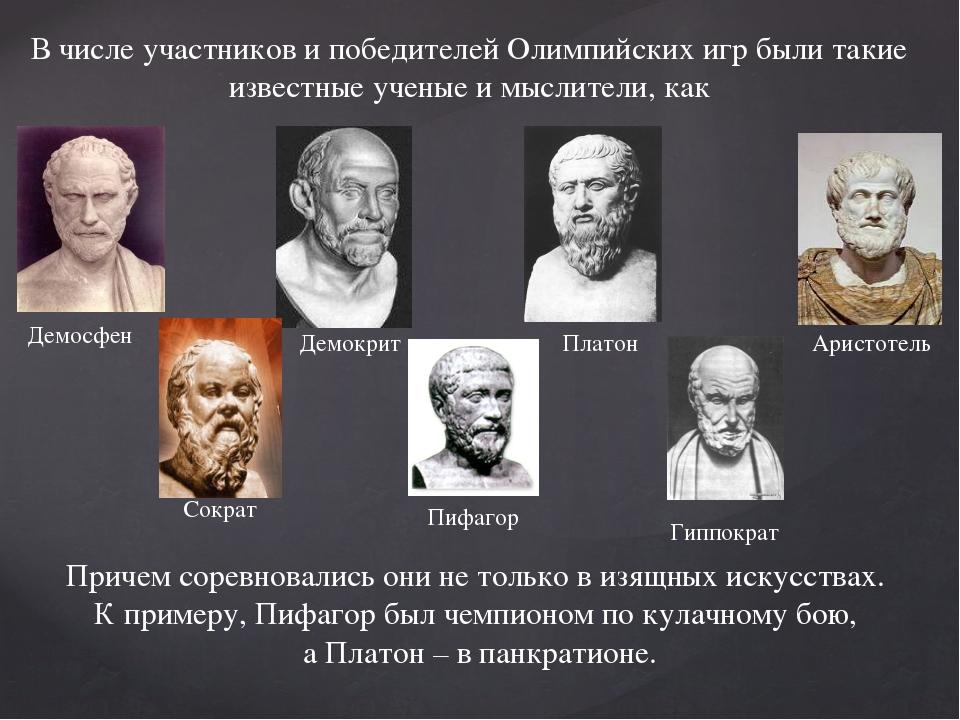 В числе участников и победителей Олимпийских игр были такие известные ученые...