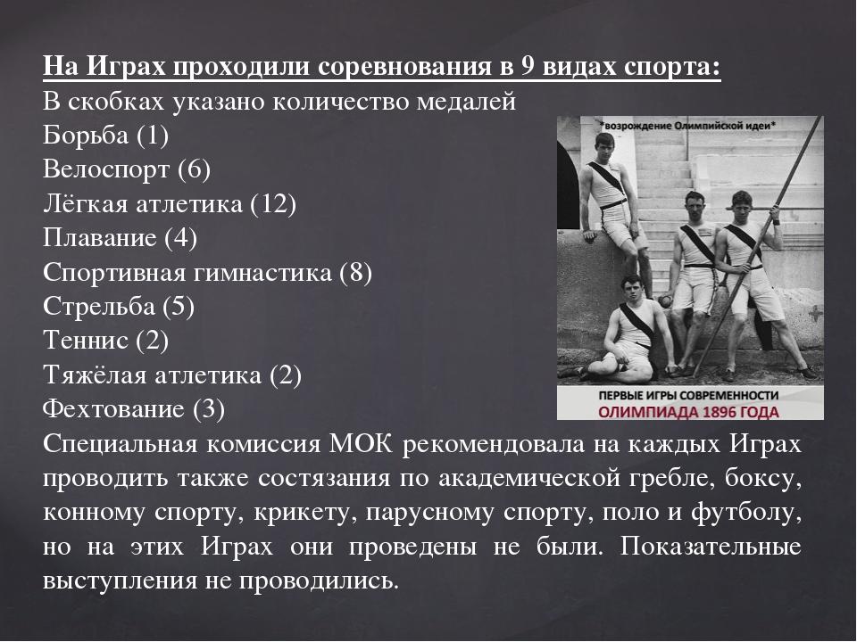На Играх проходили соревнования в 9 видах спорта: В скобках указано количеств...