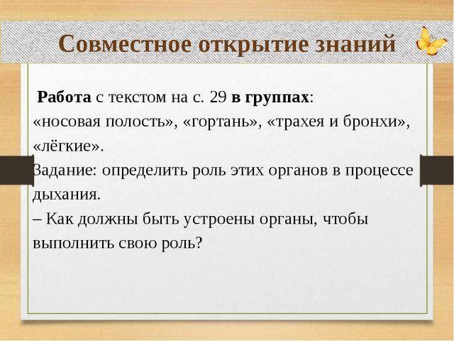 Совместное открытие знаний Работа с текстом на с. 29 в группах: «носовая пол...